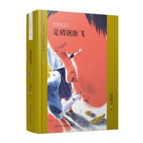 殷健灵儿童文学精装典藏文集-是猪就能飞