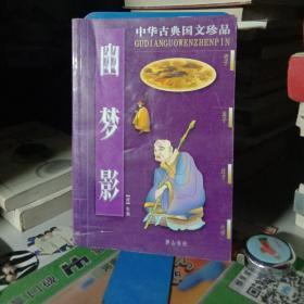 中华古典国文珍品:幽梦影