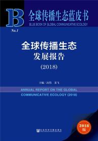 全球传播生态发展报告(2018版)/全球传播生态蓝皮书