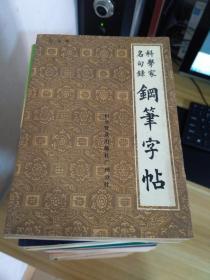 科学家名句录钢笔字帖   一版9印
