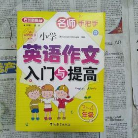 名师手把手 小学英语作文入门与提高(三至四年级)