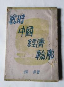 民国旧书:战时中国经济轮廓