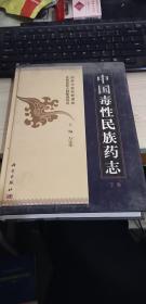中国毒性民族药志(下册)馆藏书