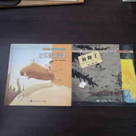 朗朗书房 关爱生命绘本系列:丘比特访谈录、狗跑了(2本合售)