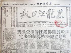 1949.10.15黑龙江日报