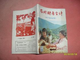 农村财务会计 1983.9