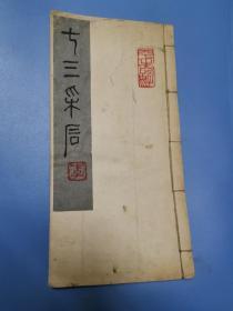 李果青印谱