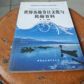 世界各地节日文化与民俗百科