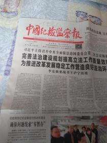 中国纪检监察报2019年2月26日,丰子恺的重复法