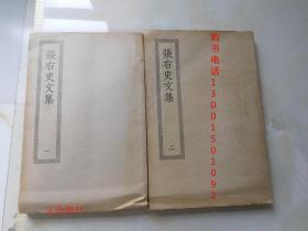 四部丛刊初编缩本--张右史文集(全两册)