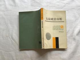 【新学科丛书】比较政治分析
