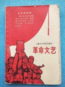 革命文艺(上海市中学试用教材)