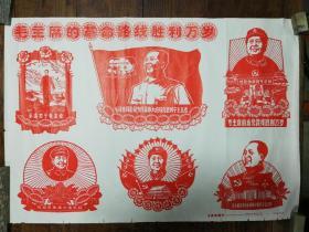 11宣传画:工农兵画刊(毛主席的革命路线胜利万岁)