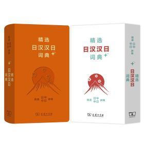 精选日汉汉日词典+