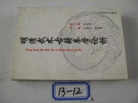 明清武术古籍拳学论析