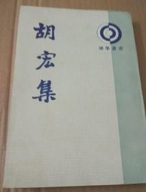 胡宏集(理学业书)