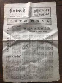 农村科技报,19731221