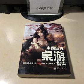 中国经典桌游指南