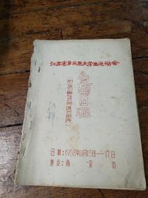 1958年江苏省第三届大学生运动会竞赛日程