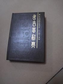 考古学辞典