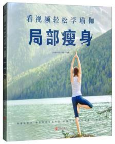 局部瘦身/看视频轻松学瑜伽