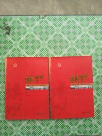 旗帜中国共产党在广西历史知识读本          **