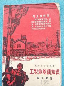 工农业基础知识  电工部分(上海市中学课本)