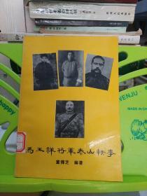 冯玉祥将军泰山轶事
