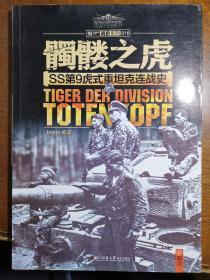 骷髅之虎:SS第9虎式重坦克连战史
