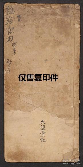 注意仅售 【复印件】 中医 杂病官方 擦病方 疑难杂症 中医古籍 中医药方偏方