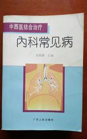 中西医结合治疗内科常见病