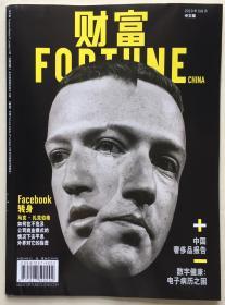 财富 2019年 5-6月 中文版
