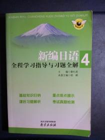 炫风丛书:新编日语全程学习指导与习题全解(4)