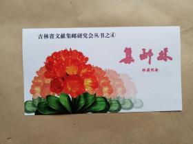 集邮林珍藏纪念 吉林省文献集邮研究会丛书之4