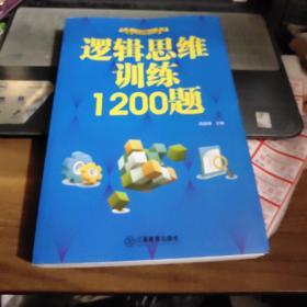 逻辑思维训练1200题【大16开】