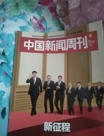 《中国新闻周刊》2017.10.30