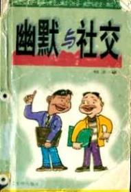 古文观止-精选 II 原注 本社 广西民族出版社 9787536330962