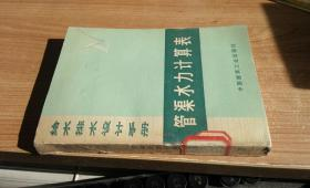 管渠水力计算表 2 作者 : 《给水排水设计手册》编写组 出版社 : 中国建筑工业出版社 出版时间 : 1973 装帧 :
