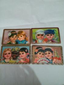 1979年儿童版年历片4张合售