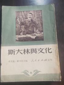 斯大林与文化