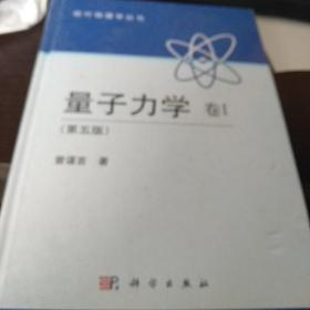 量子力学  卷1  第五版