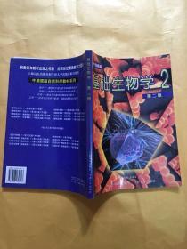 基础生物学(2)第二版:(牛津原版)