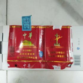 中华软包烟盒