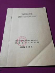 甘肃省合水县城区水峰源及其保护(油印夲'