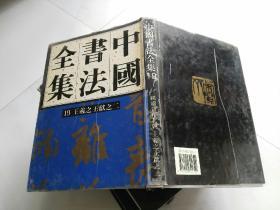 中国书法全集 19 王羲之 王献之二 刘正成编 荣宝斋出版社  精装 R4