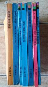 当代经济学系列丛书:国际货币与金融,宏观经济学:非瓦尔拉斯分析方法导论,竞争的经济、法律和政治维度,民主过程中的财政,市场机制与经济效率,经济周期理论-方法和概念通论,竞争的经济、法律和政治维度(七本合售)