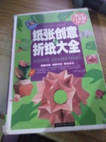 纸张创意与折纸大全(