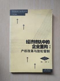 经济转轨中的企业重构:产权改革与放松管制