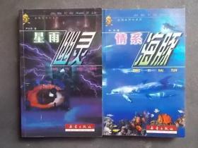 金蚂蚁科幻系列:《情系海豚》《星雨幽灵》2册合售