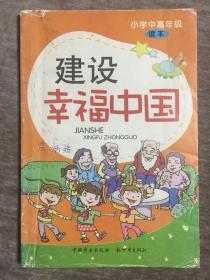 小学中高年级 读本   建设幸福中国
